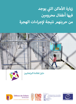 Visiting places where children are deprived of their liberty as a result of immigration procedures - Arabic